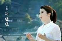 中国扶贫宣传形象大使刘媛媛深情演绎《都说变了样》