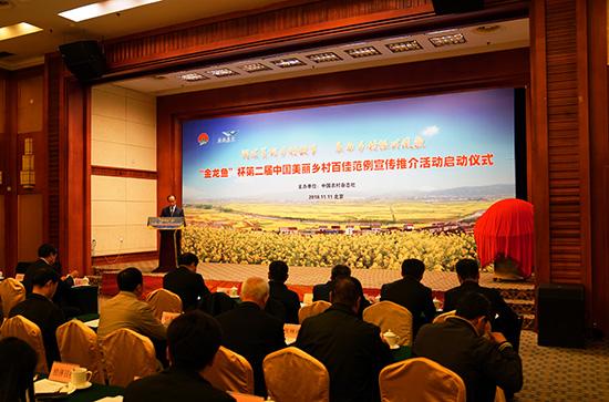 第二届中国美丽乡村百佳范例宣传推介活动在京启动