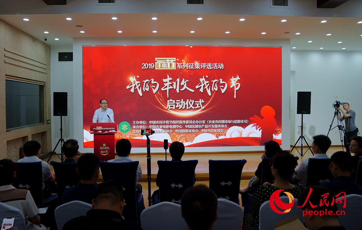 2019年中国农民丰收节系列征集推介活动在京启动