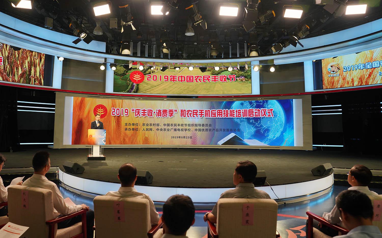 """""""庆丰收·消费季""""和农民手机应用技能培训启动仪式在京举办"""