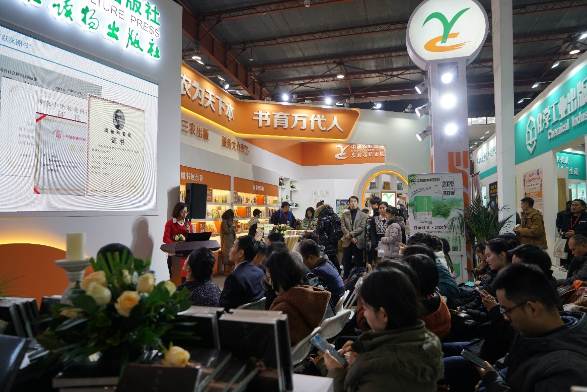 2020年北京图书订货会,众多农业好书在北京图书订货会首发