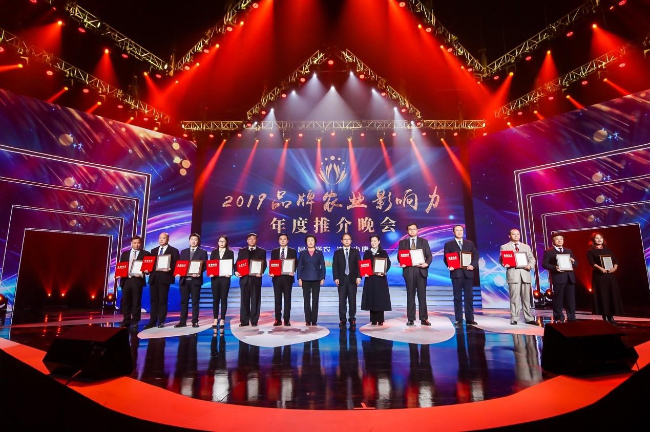 2019品牌农业影响力年度盛典在北京盛大举行
