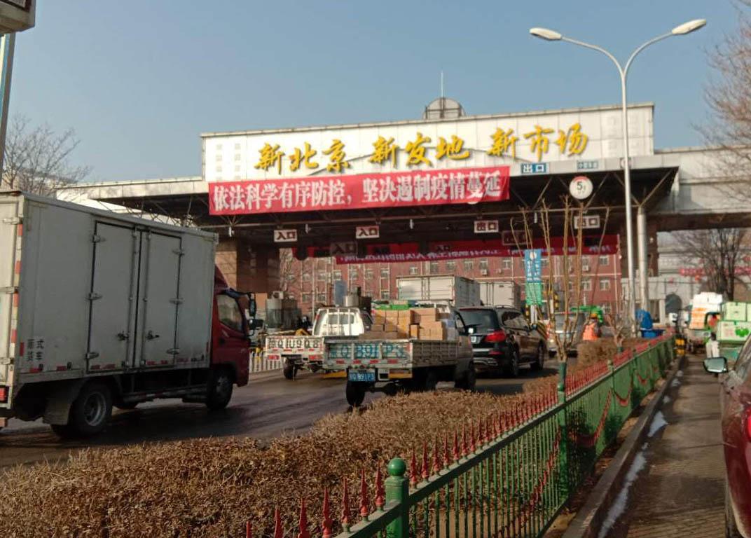 北京新发地市场水菜交易区超八成商户复工 蔬菜供应充足